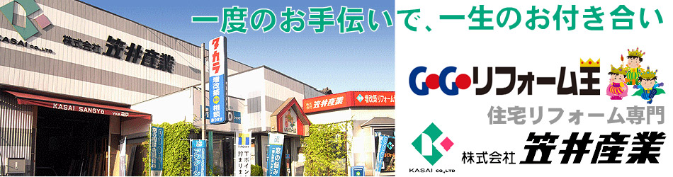 一度のお手伝いで、一生のお付き合い。GoGoリフォーム王 株式会社 笠井産業